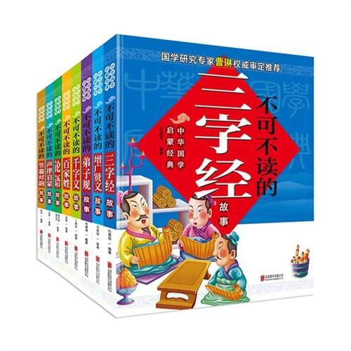 中华国学启蒙经典系列(套装共8册)