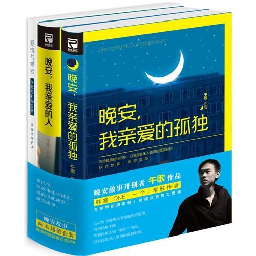午歌 作品集(晚安,我亲爱的孤独+晚安,我亲爱的人)(全两册)
