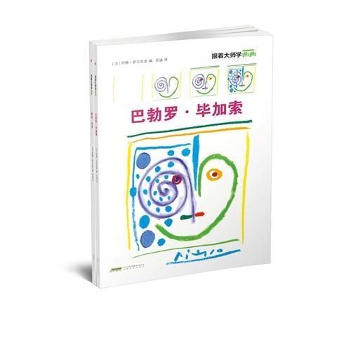 跟着大师学画画(2册)