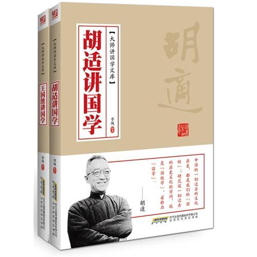大师讲国学(全两册 胡适&王国维讲国学)
