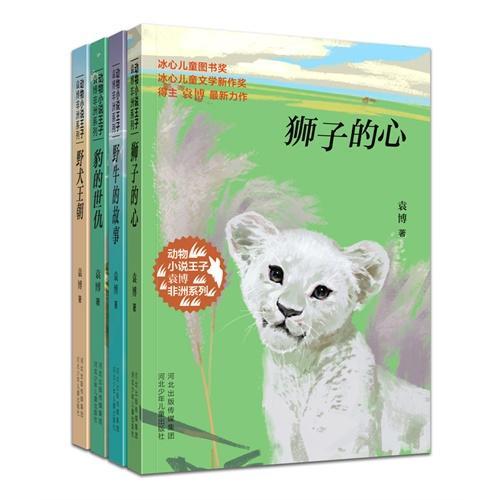动物小说王子袁博非洲系列(套装共4册)