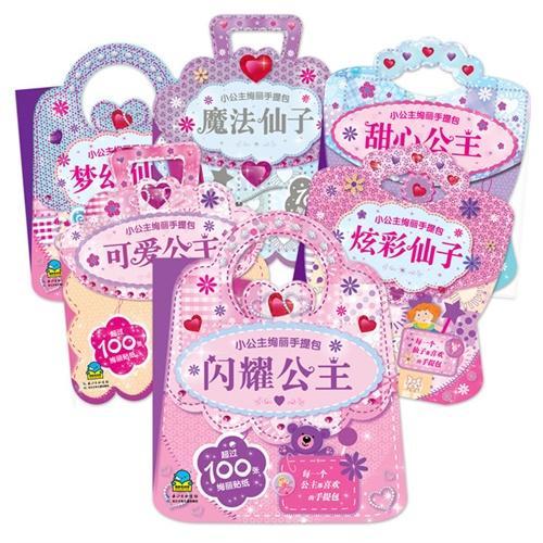 小公主绚丽手提包:全6册