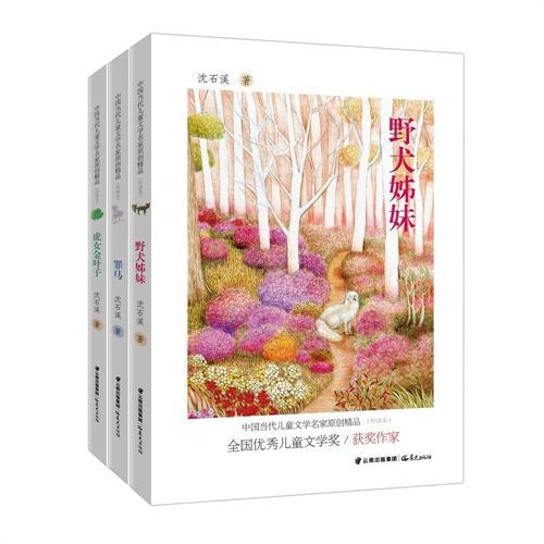 中国当代儿童文学名家原创精品伴读本(虎女金叶子 野犬姊妹 罪马)