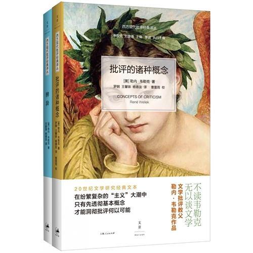 文学批评教父韦勒克经典作品《批评的诸种概念》+《辨异:续<批评的诸种概念>》全本