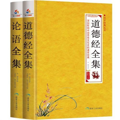 国学经典丛书:道德经+论语(套装共2册)