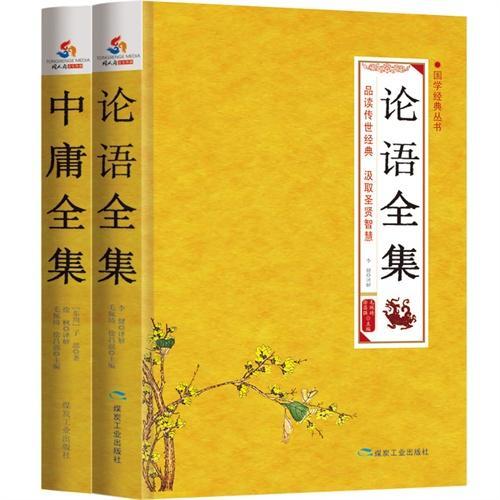 国学经典丛书:论语+中庸(套装共2册)