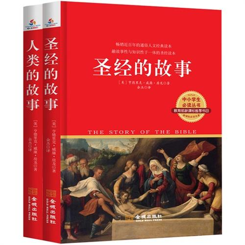 圣经的故事+人类的故事(套装共2册)