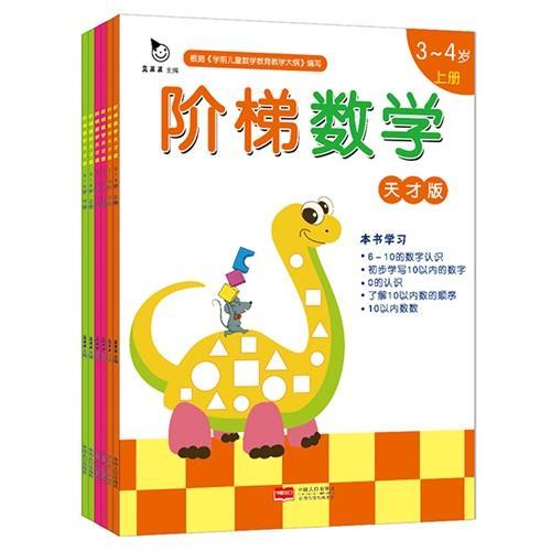 真果果阶梯数学·天才版(全六册)(幼儿数学启蒙游戏书)