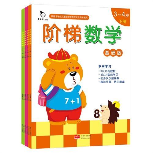 真果果阶梯数学·基础版(全六册)(幼儿数学启蒙游戏书)