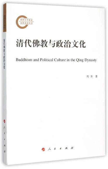 清代佛教与政治文化