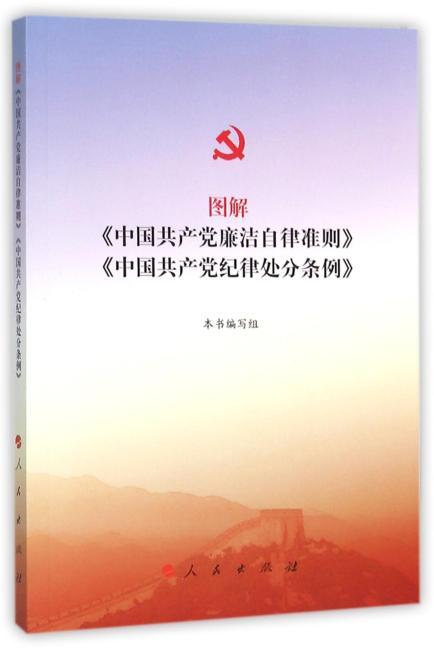 图解《中国共产党廉洁自律准则》《中国共产党纪律处分条例》