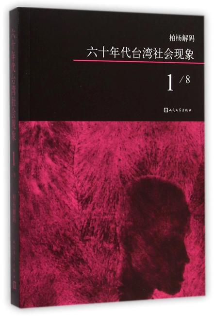 柏杨解码:六十年代台湾社会现象之一
