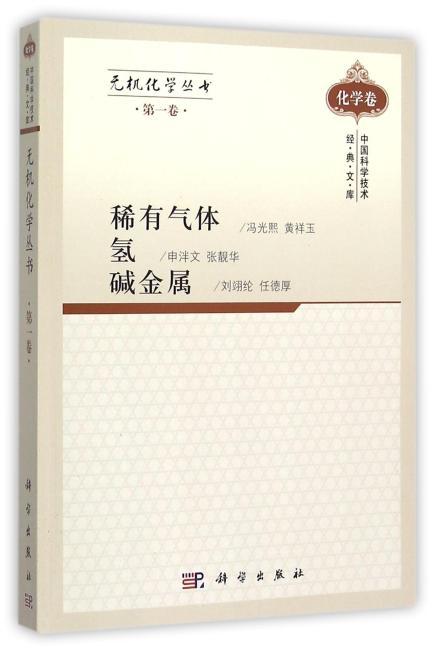 无机化学丛书 第一卷 稀有气体氢碱金属
