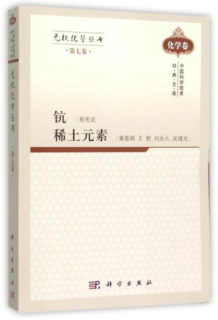 无机化学丛书 第七卷 钪稀土元素