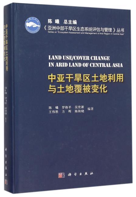 中亚干旱区土地利用与土地覆被变化