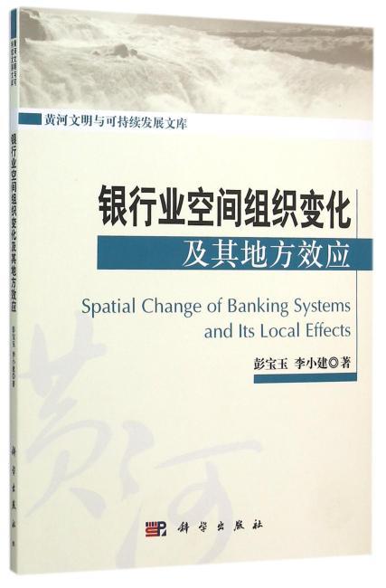 银行业空间组织变化及其地方效应