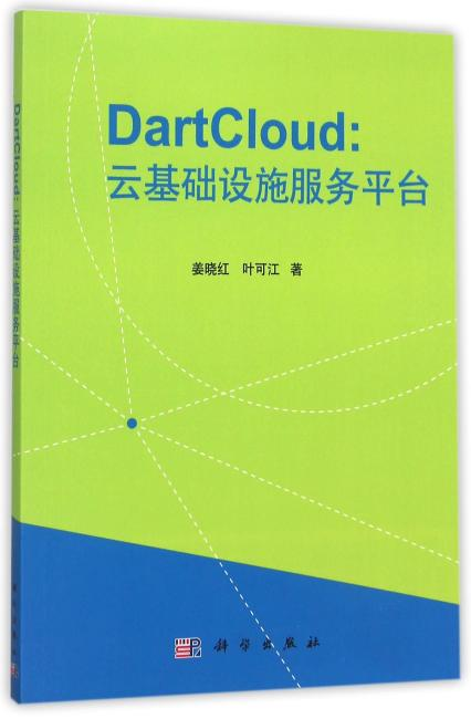 DartCloud:云基础设施服务平台的原理与实践