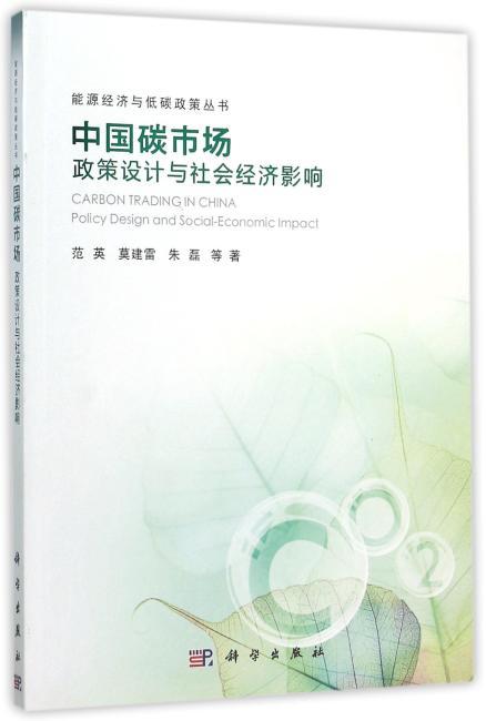 中国碳市场:政策设计与社会经济影响