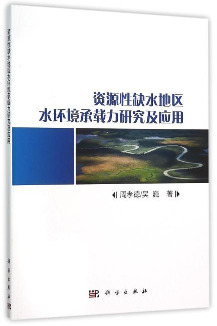 资源性缺水地区水环境承载力研究及应用