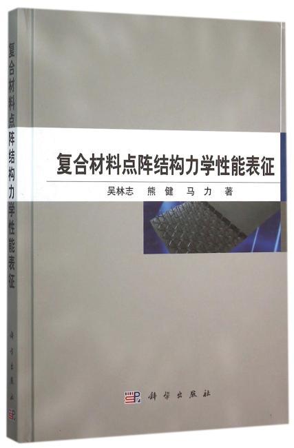 复合材料点阵结构力学性能表征