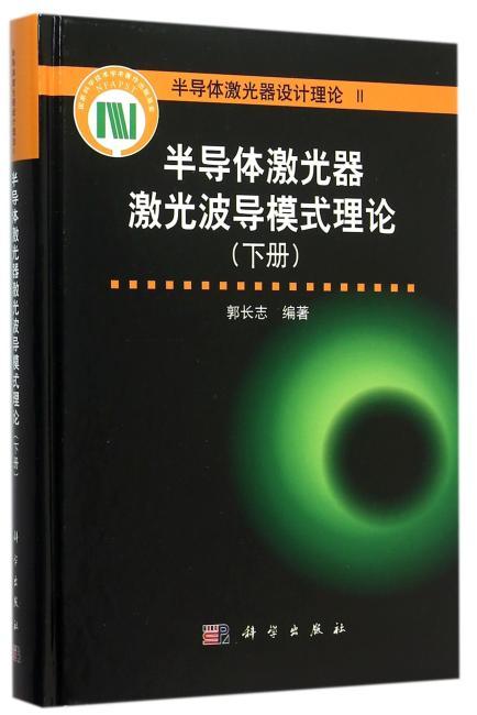 半导体激光器激光波导模式理论(下册)