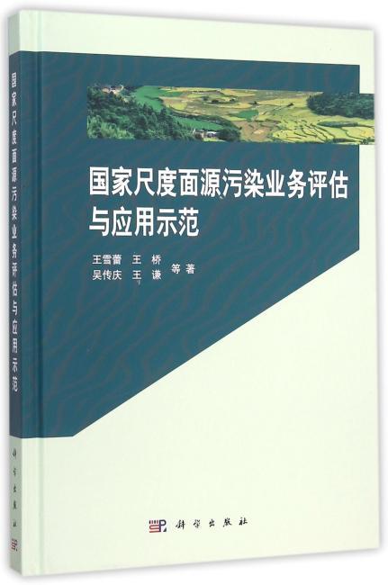 国家尺度面源污染业务评估与应用示范
