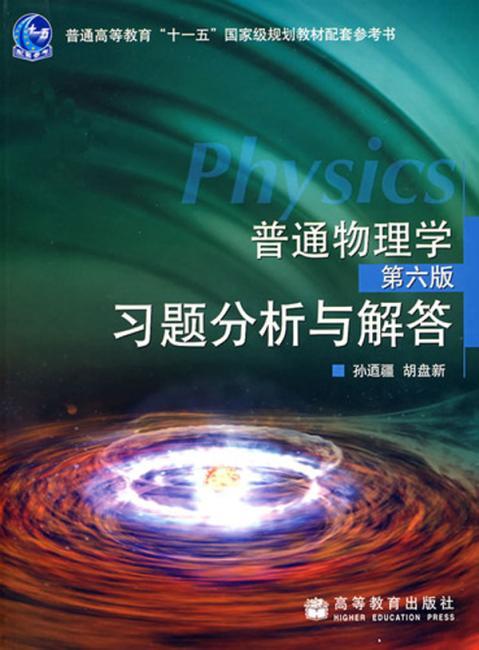 普通物理学(第六版)习题分析与解答