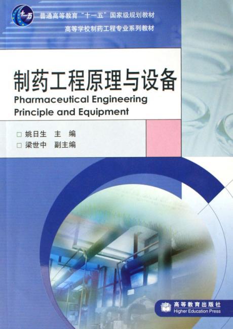 制药工程原理与设备