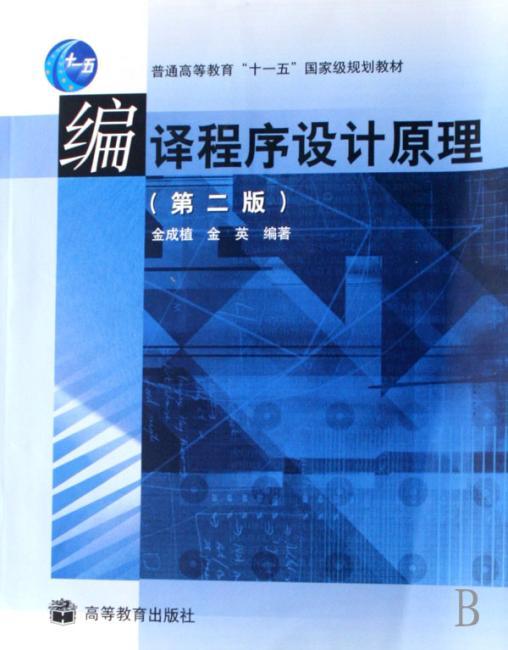 编译程序设计原理(第2版)