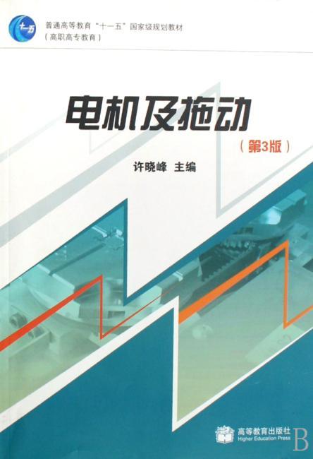电机及拖动(第3版)(带学习卡)