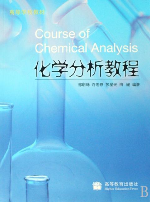 化学分析教程