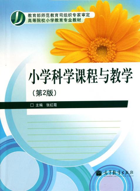 小学科学课程与教学(第2版)