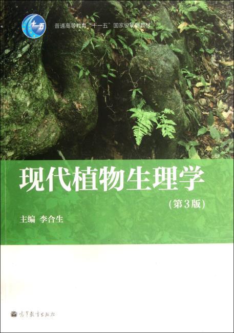 现代植物生理学(第3版)
