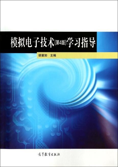 模拟电子技术(第4版)学习指导