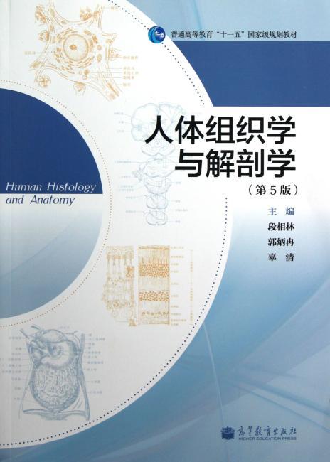 人体组织学与解剖学(第5版)