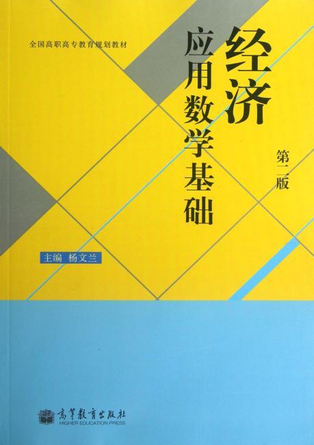 经济应用数学基础(第二版)