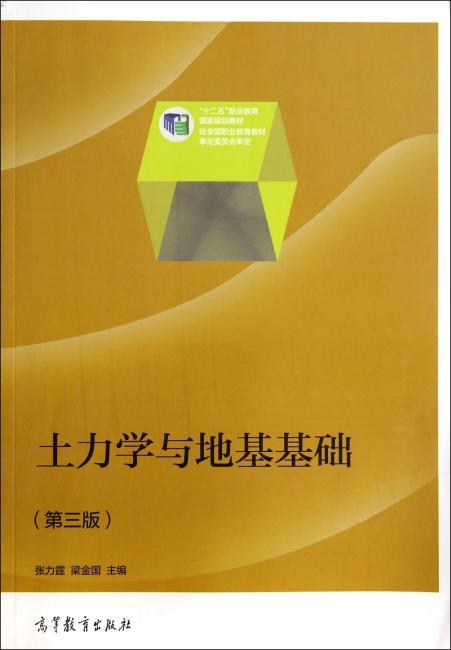 土力学与地基基础(第三版)