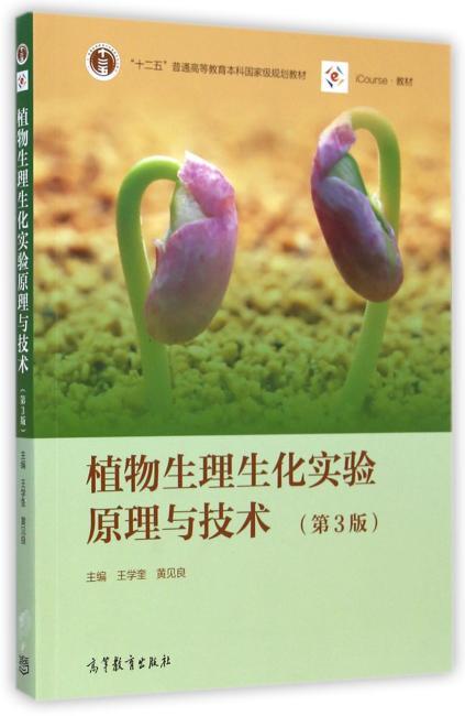 植物生理生化实验原理和技术(第3版)