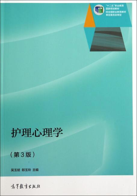 护理心理学(第3版)