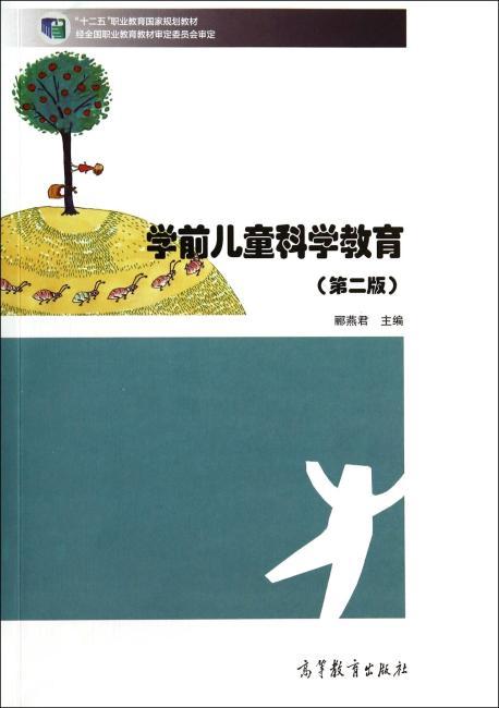 学前儿童科学教育(第二版)