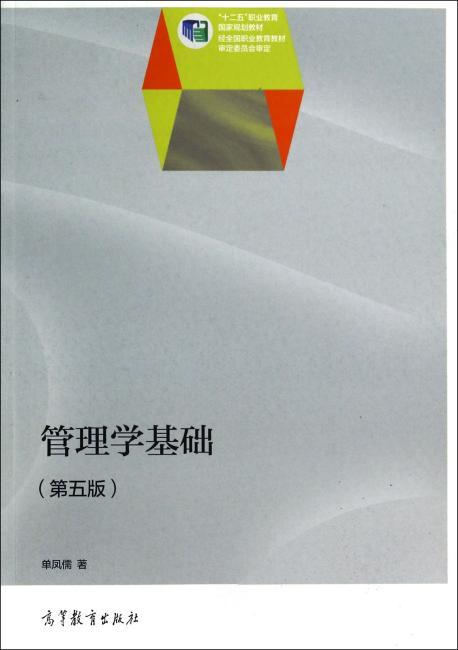 管理学基础(第五版)