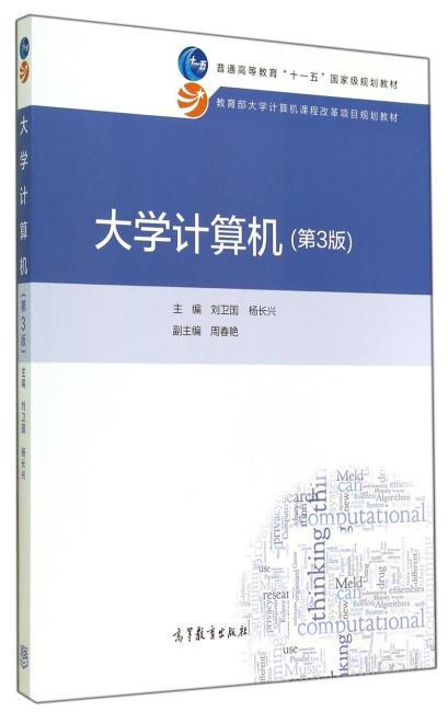 大学计算机(第3版)