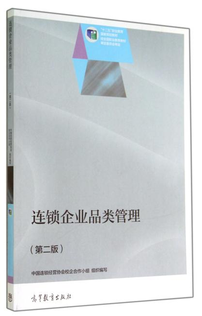 连锁企业品类管理(第二版)