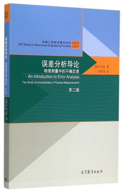 误差分析导论-物理测量中的不确定度:第2版