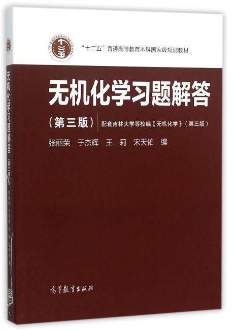 无机化学习题解答(第3版)