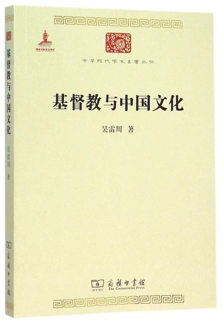 基督教与中国文化