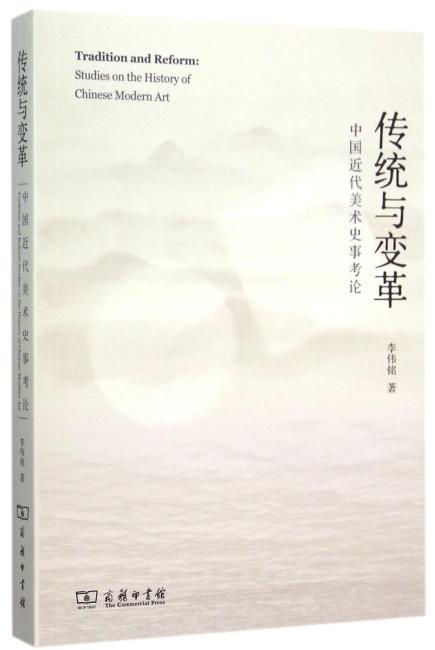 传统与变革——中国近代美术史事考论