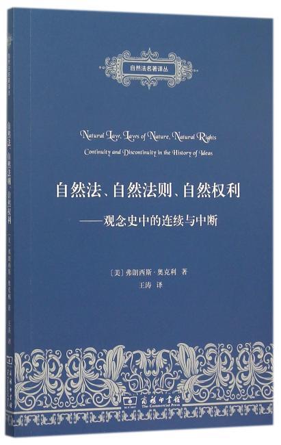 自然法、自然法则、自然权利:观念史中的连续与中断