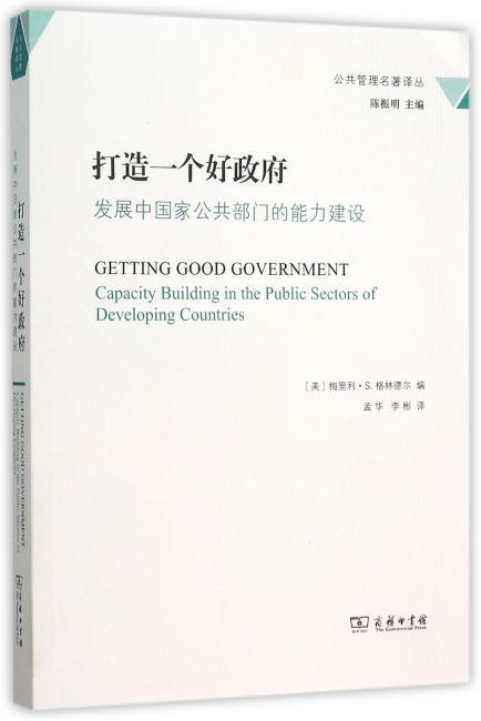 打造一个好政府:发展中国家公共部门的能力建设