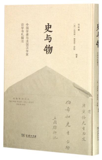 史与物——中国学者与法国汉学家论学书札辑注